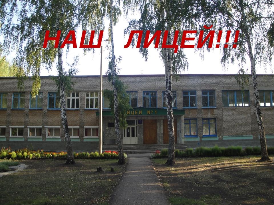 http://aida.ucoz.ru НАШ ЛИЦЕЙ!!!