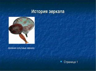 История зеркала Страница 1 Древние культовые зеркала