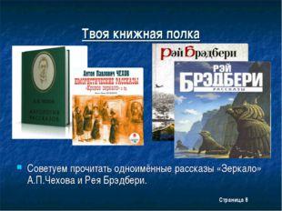 Твоя книжная полка Советуем прочитать одноимённые рассказы «Зеркало» А.П.Чехо