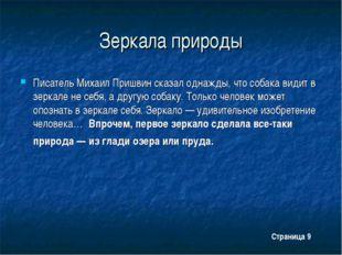 Зеркала природы Писатель Михаил Пришвин сказал однажды, что собака видит в зе