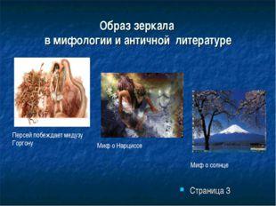 Образ зеркала в мифологии и античной литературе Страница 3 Персей побеждает м