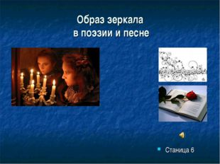 Образ зеркала в поэзии и песне Станица 6