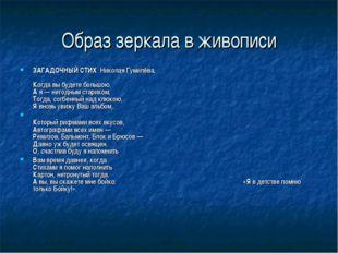 Образ зеркала в живописи ЗАГАДОЧНЫЙ СТИХ Николая Гумилёва. Когда вы будете бо