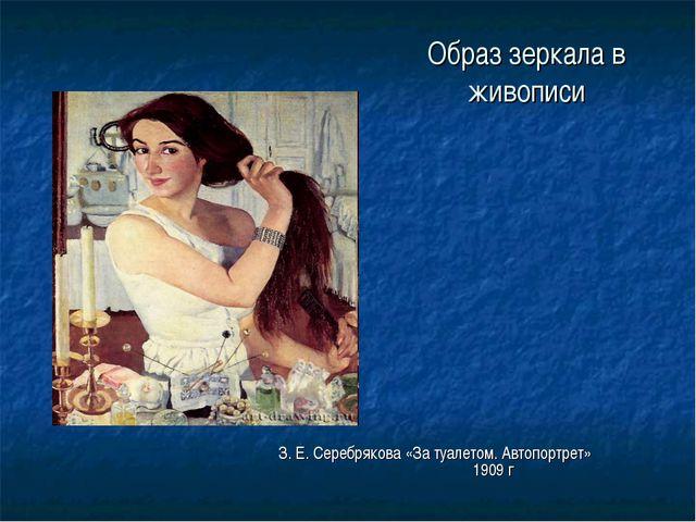 Образ зеркала в живописи З. Е. Серебрякова «За туалетом. Автопортрет» 1909 г