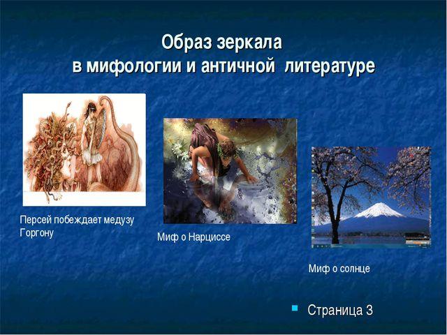 Образ зеркала в мифологии и античной литературе Страница 3 Персей побеждает м...