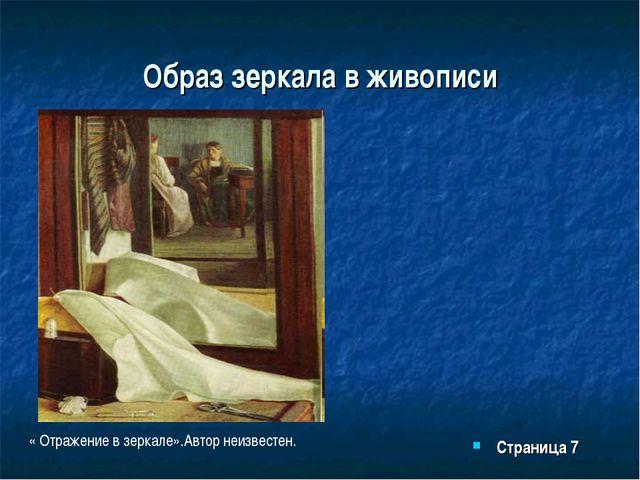 Образ зеркала в живописи Страница 7 « Отражение в зеркале».Автор неизвестен.