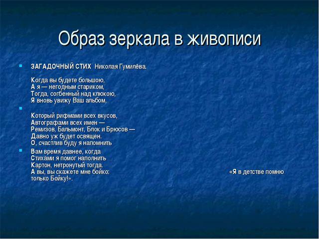 Образ зеркала в живописи ЗАГАДОЧНЫЙ СТИХ Николая Гумилёва. Когда вы будете бо...