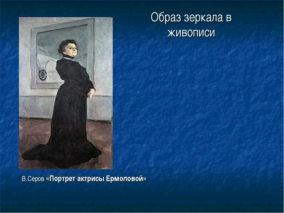 Образ зеркала в живописи В.Серов «Портрет актрисы Ермоловой»