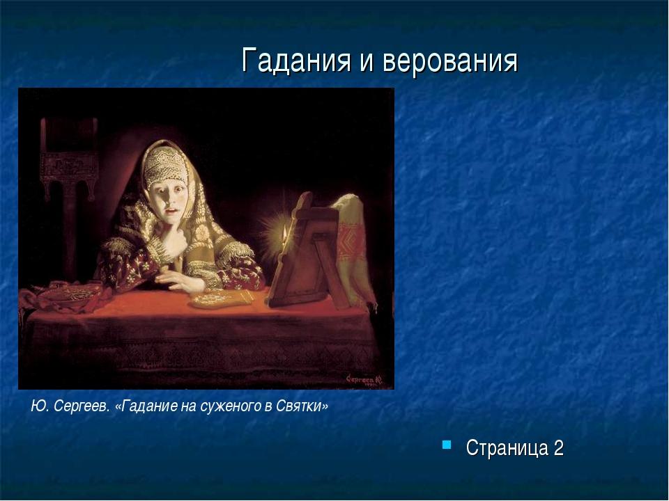Гадания и верования Страница 2 Ю. Сергеев. «Гадание на суженого в Святки»
