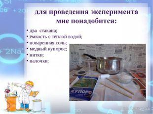 два стакана; ёмкость с тёплой водой; поваренная соль; медный купорос; нитки;