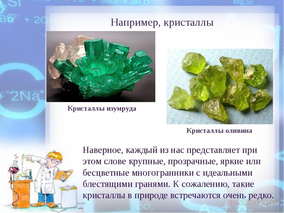 Например, кристаллы Наверное, каждый из нас представляет при этом слове крупн...