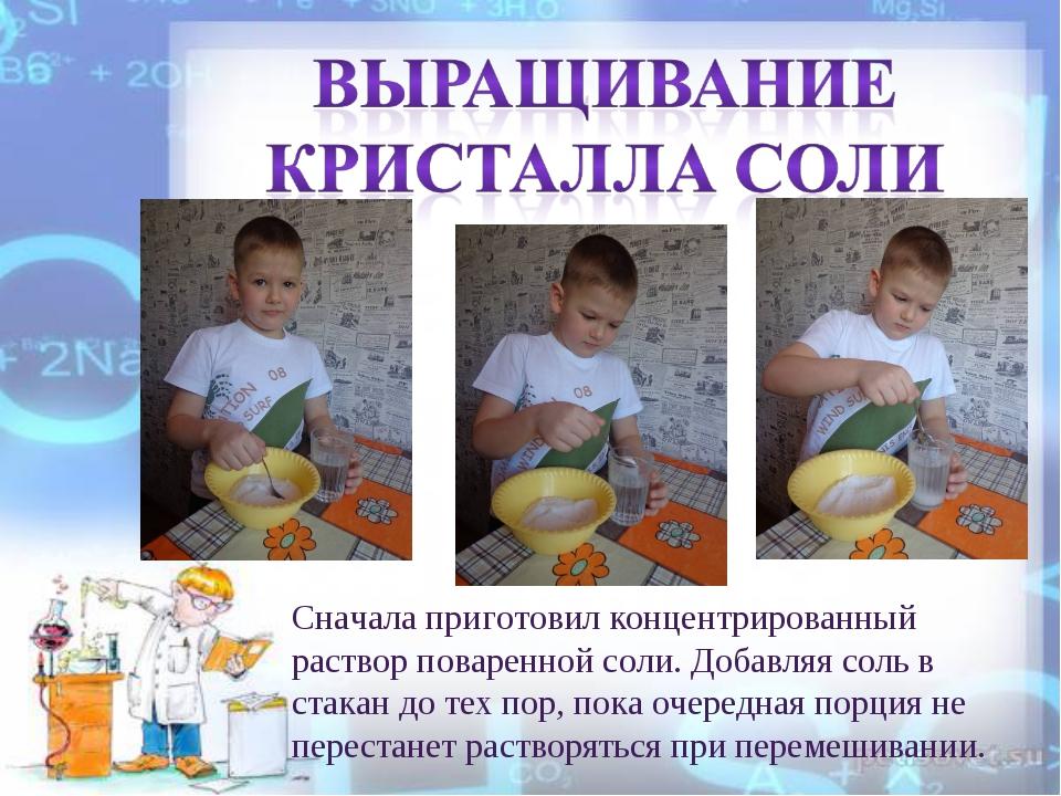 Сначала приготовил концентрированный раствор поваренной соли. Добавляя соль в...
