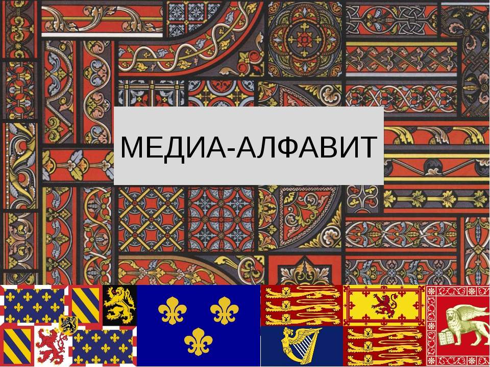 МЕДИА-АЛФАВИТ