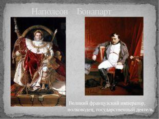 Наполеон Бонапарт Великий французский император, полководец, государственный