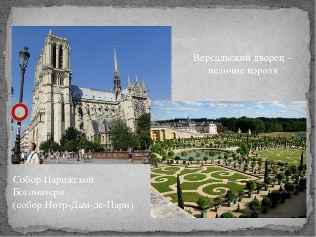 Столица Франции- город Париж А Собор Парижской Богоматери (собор Нотр-Дам-де...