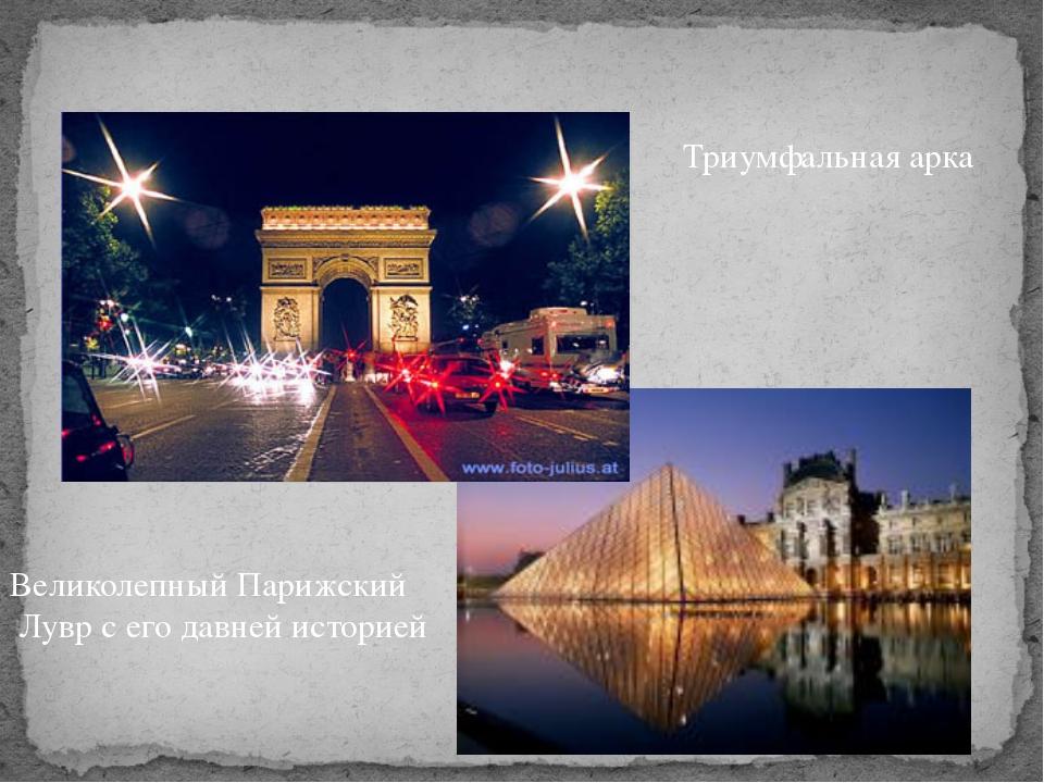 Столица Франции- город Париж Триумфальная арка Великолепный Парижский Лувр с...