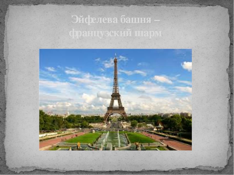 Эйфелева башня – французский шарм