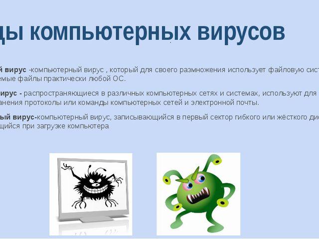 Профилактика Атаку вирусами гораздо легче предупредить, чем потом лечить комп...