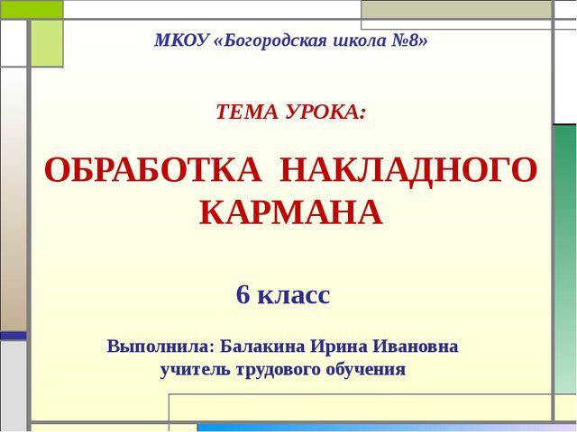 МКОУ «Богородская школа №8» ТЕМА УРОКА: ОБРАБОТКА НАКЛАДНОГО КАРМАНА 6 класс...