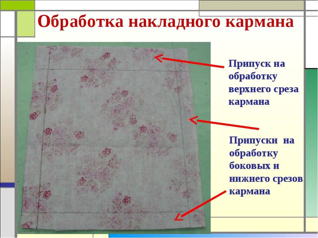 Припуск на обработку верхнего среза кармана Припуски на обработку боковых и н...