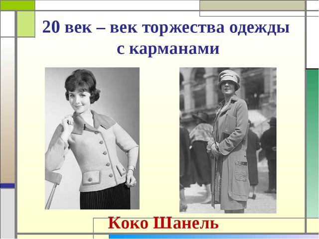 20 век – век торжества одежды с карманами Коко Шанель
