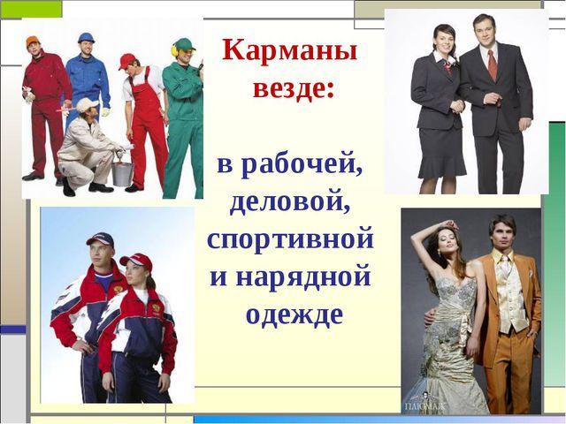 Карманы везде: в рабочей, деловой, спортивной и нарядной одежде