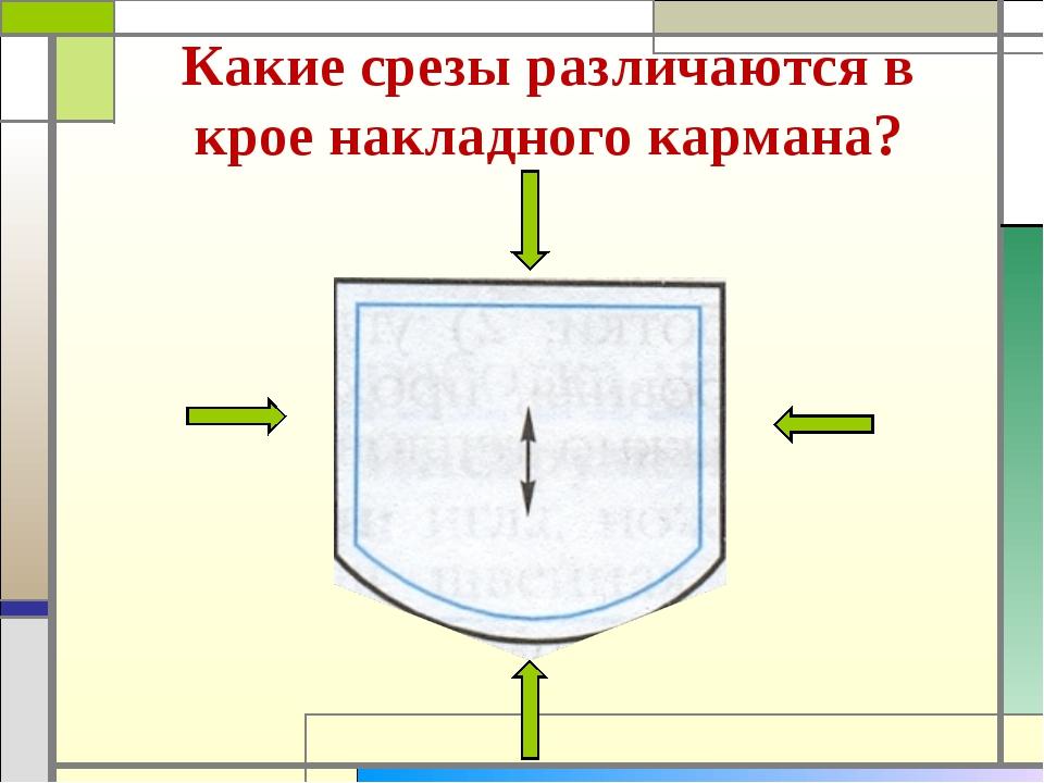 Какие срезы различаются в крое накладного кармана?