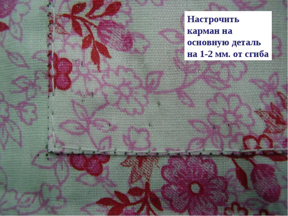 Настрочить карман на основную деталь на 1-2 мм. от сгиба