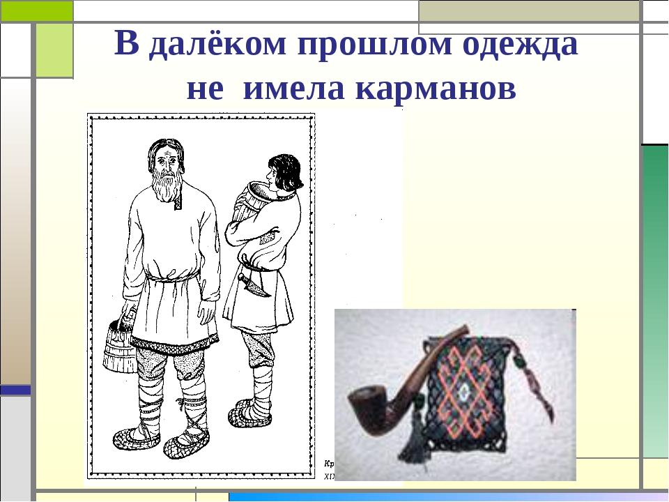 В далёком прошлом одежда не имела карманов