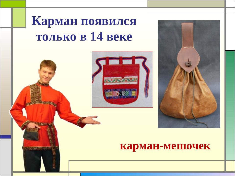 Карман появился только в 14 веке карман-мешочек