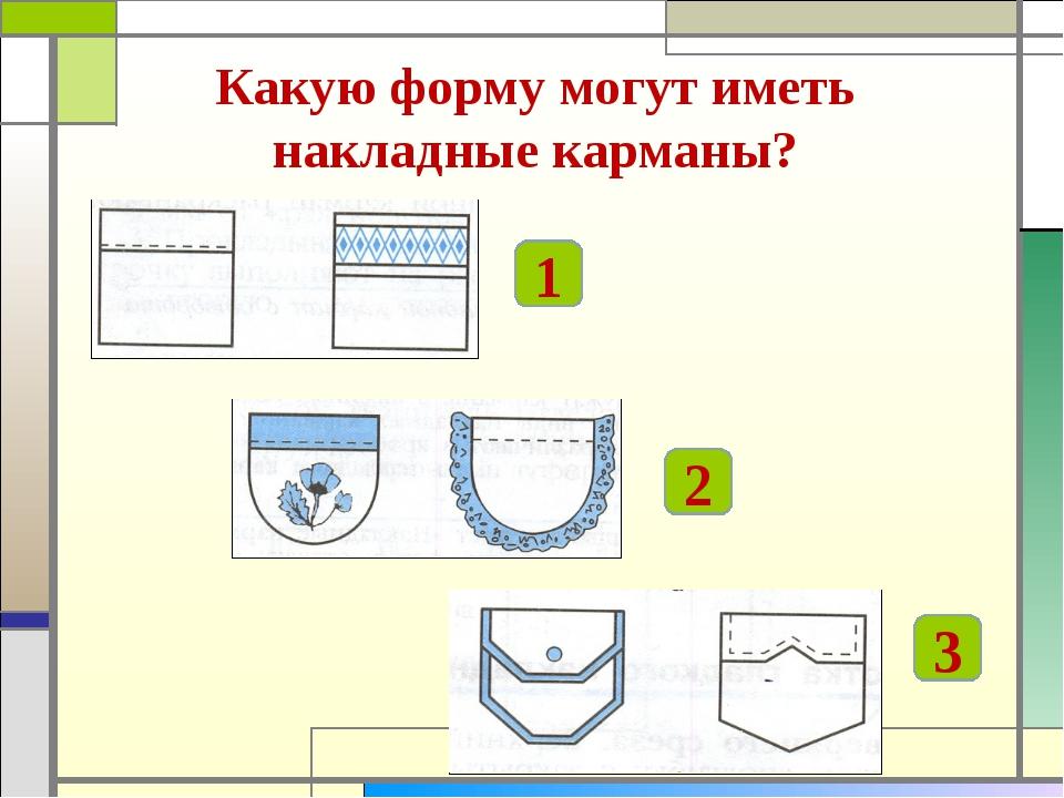 Какую форму могут иметь накладные карманы? 1 2 3