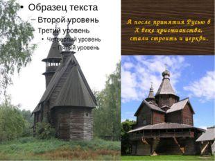 А после принятия Русью в X веке христианства, стали строить и церкви.