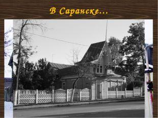 В Саранске…