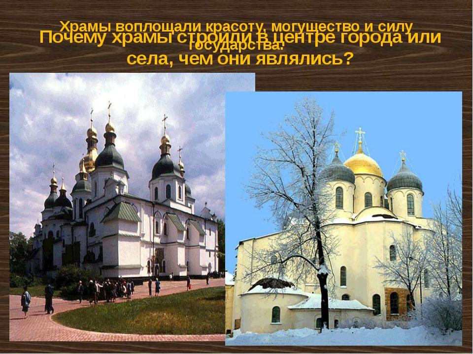 Храмы воплощали красоту, могущество и силу государства. Почему храмы строили...