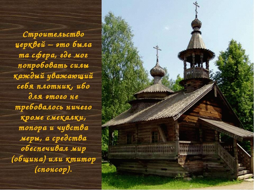 Строительство церквей – это была та сфера, где мог попробовать силы каждый ув...