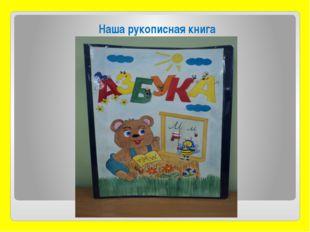 Наша рукописная книга