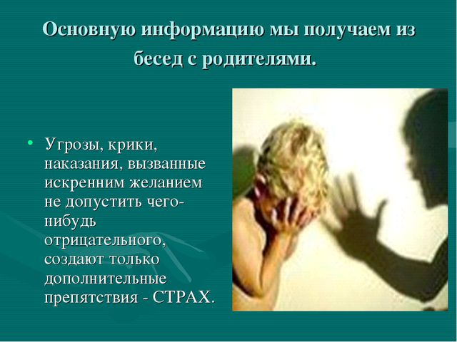 Основную информацию мы получаем из бесед с родителями. Угрозы, крики, наказан...