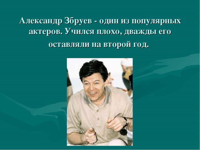 Александр Збруев- один из популярных актеров. Учился плохо, дважды его оста...