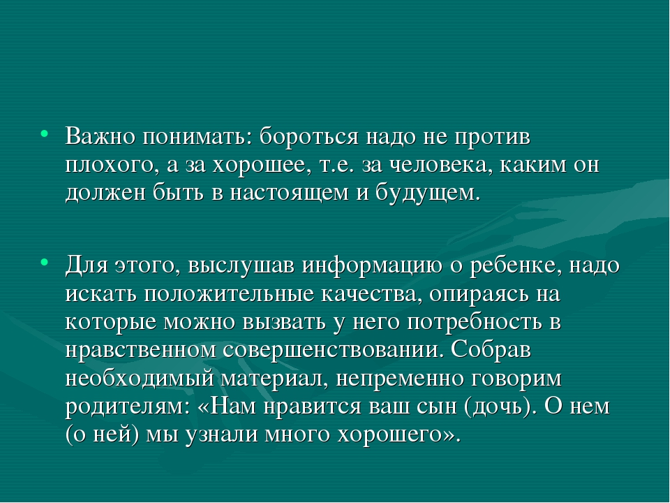Важно понимать: бороться надо не против плохого, а за хорошее, т.е. за челове...