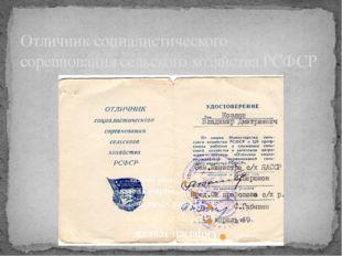 Отличник социалистического соревнования сельского хозяйства РСФСР