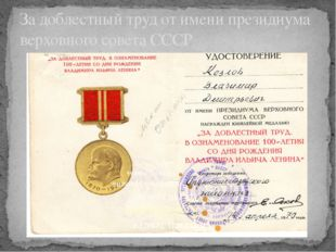 За доблестный труд от имени президиума верховного совета СССР