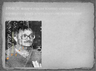 1994г 31 января спасая технику совхоза с горящего гаража тем самым совершив п