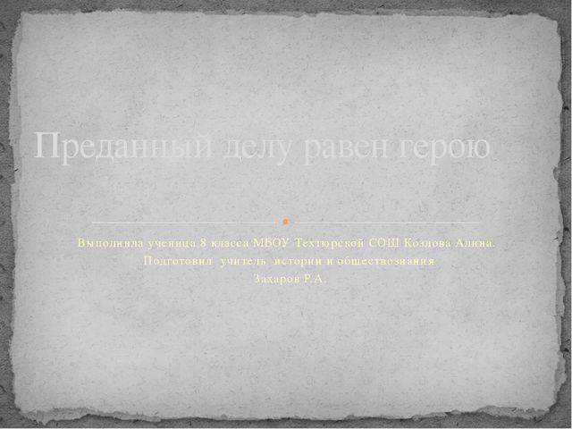 Выполнила ученица 8 класса МБОУ Техтюрской СОШ Козлова Алина. Подготовил учит...