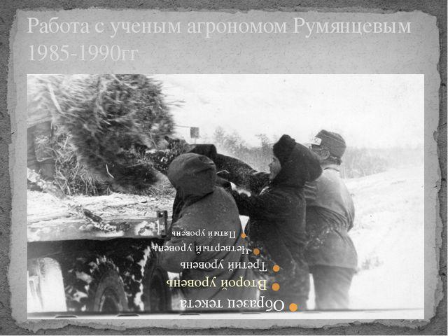 Работа с ученым агрономом Румянцевым 1985-1990гг