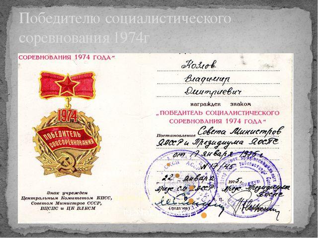 Победителю социалистического соревнования 1974г