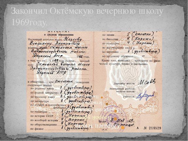 Закончил Октёмскую вечернюю школу 1969году.
