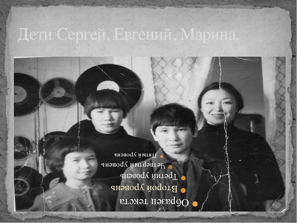Дети Сергей, Евгений, Марина.