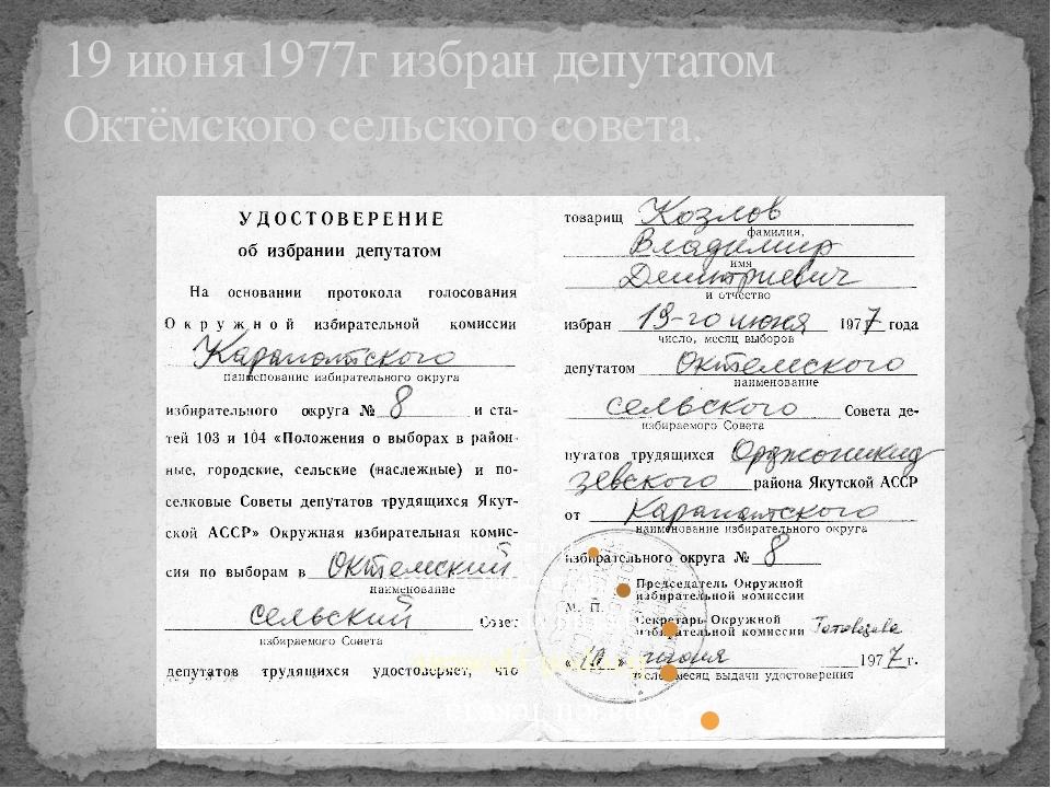 19 июня 1977г избран депутатом Октёмского сельского совета.