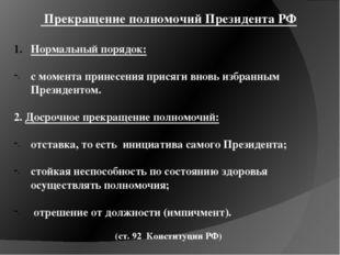 Прекращение полномочий Президента РФ Нормальный порядок: с момента принесени