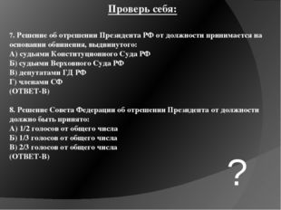 7. Решение об отрешении Президента РФ от должности принимается на основании о